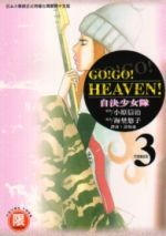 GO!GO!HEAVEN! 自決少女隊 3