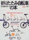 折りたたみ自転車and小径スポーツの本