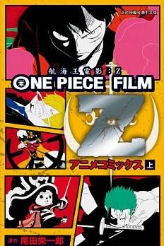ONE PIECE FILM Z 航海王電影Z 上