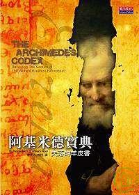 阿基米德寶典