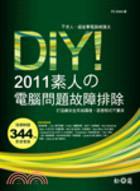 DIY!2011素人の電腦問題故障排除