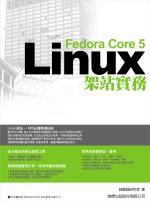 Fedora Core 5 Linux 架站實務(附5光碟)