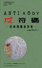 反符碼 AntiKody