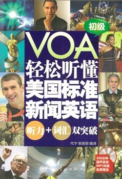 VOA轻松听懂美国标准新闻英语