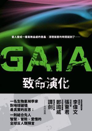 致命演化Gaïa