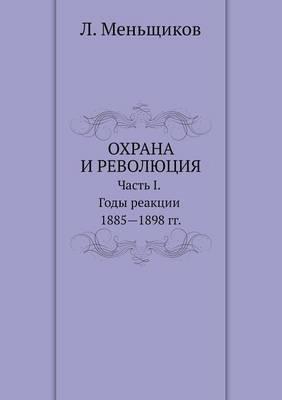 Ohrana i revolyutsiya. K istorii tajnyh politicheskih organizatsij, suschestvovavshih vo vremena samoderzhaviya