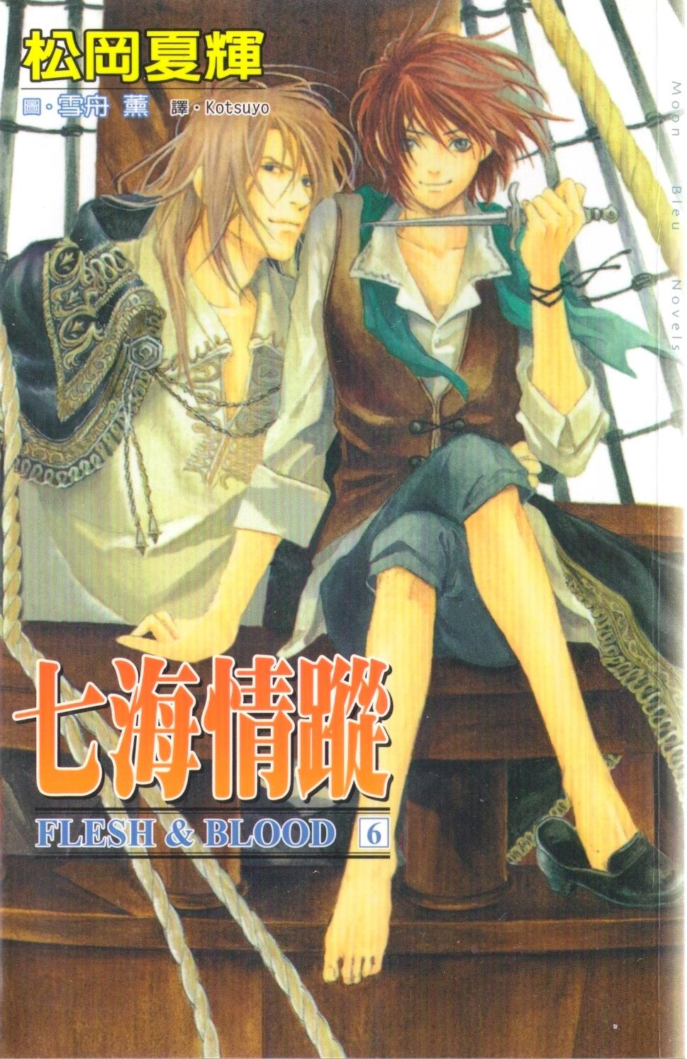 七海情蹤(06)