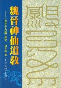 魏晉神仙道教