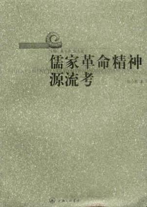儒家革命精神源流考