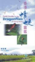香港蜻蜓圖鑑