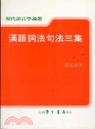 漢語詞法句法三集