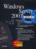 Windows Server 2003實務寶典