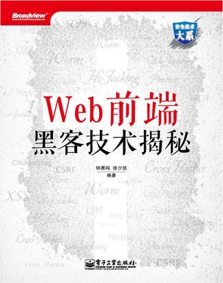 Web 前端黑客技术揭秘
