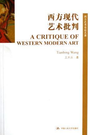 西方现代艺术批判