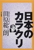 日本のカラクリ