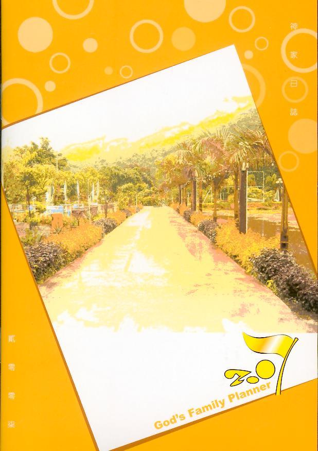 神家日誌2007