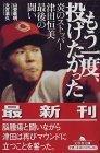 もう一度、投げたかった―炎のストッパー津田恒美最後の闘い