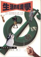 生活的經濟學