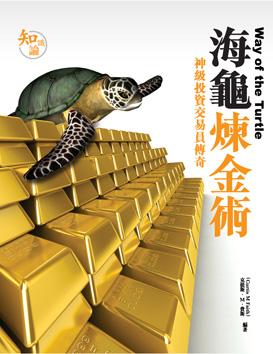 海龜煉金術
