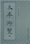 太平御覽(五冊))