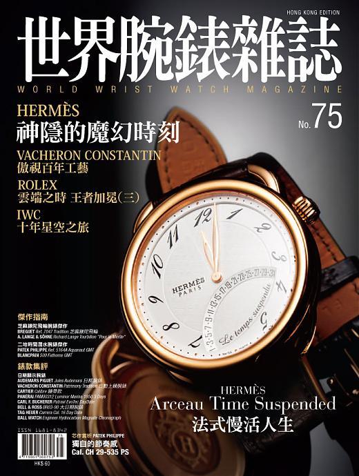 World Wrist Watch Magazine 世界腕錶雜誌 NO. 75