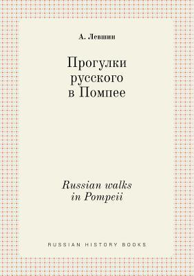 Russian Walks in Pom...