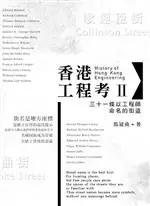 香港工程考 II --三十一條以工程師命名的街道