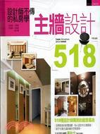 設計師不傳的私房學 主牆設計518