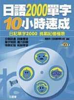 日語2000單字10�...