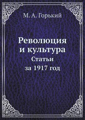 Revolyutsiya I Kultura. Stati Za 1917 God