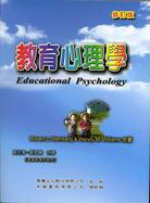 教育心理學