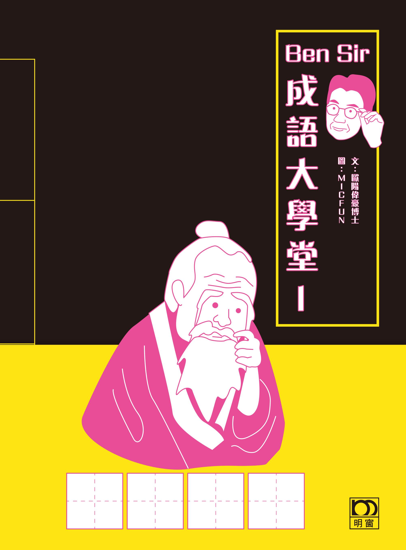 Ben Sir 成語大學堂 1