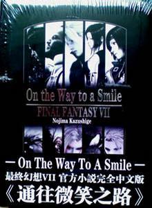通往微笑之路