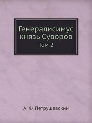 Generalisimus Knyaz Suvorov Tom 2