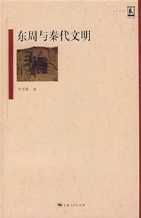 東周與秦代文明