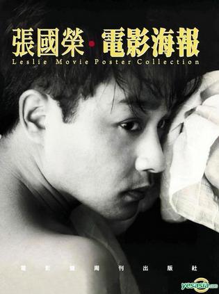 張國榮‧電影海報