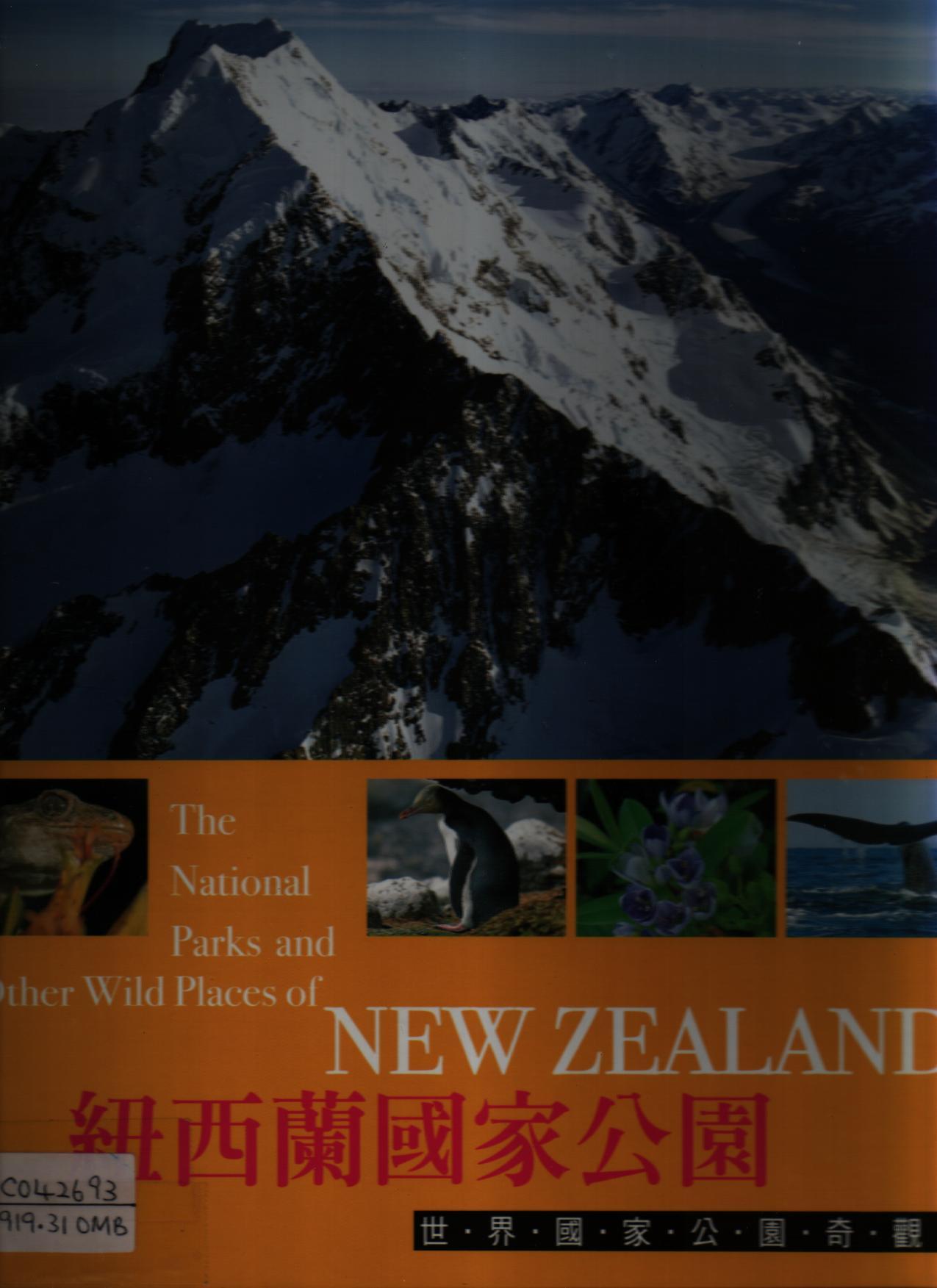 纽西兰国家公园