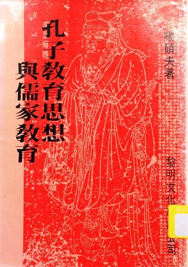 孔子教育思想與儒家教育