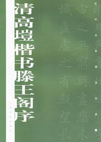 清高塏楷书滕王阁序/历代名家墨迹传真