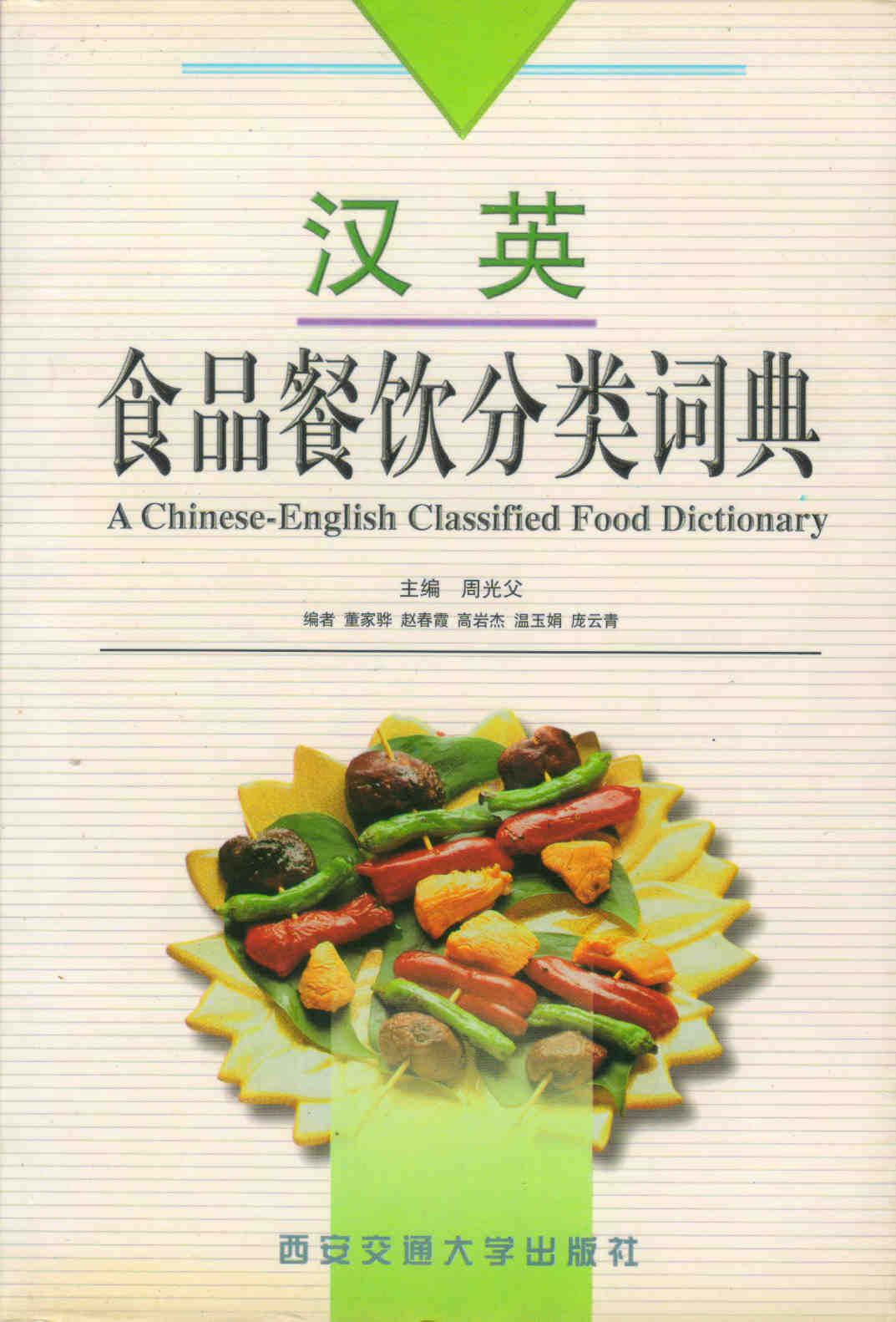 汉英食品餐饮分类词典/A Chinese-English classified food dictionary