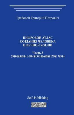 Cifrovoj Atlas Sozdanija Cheloveka I Vechnoj Zhizni_chast 3_2006