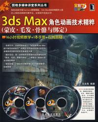 3ds Max角色动画�...