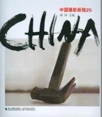 中国摄影新锐25