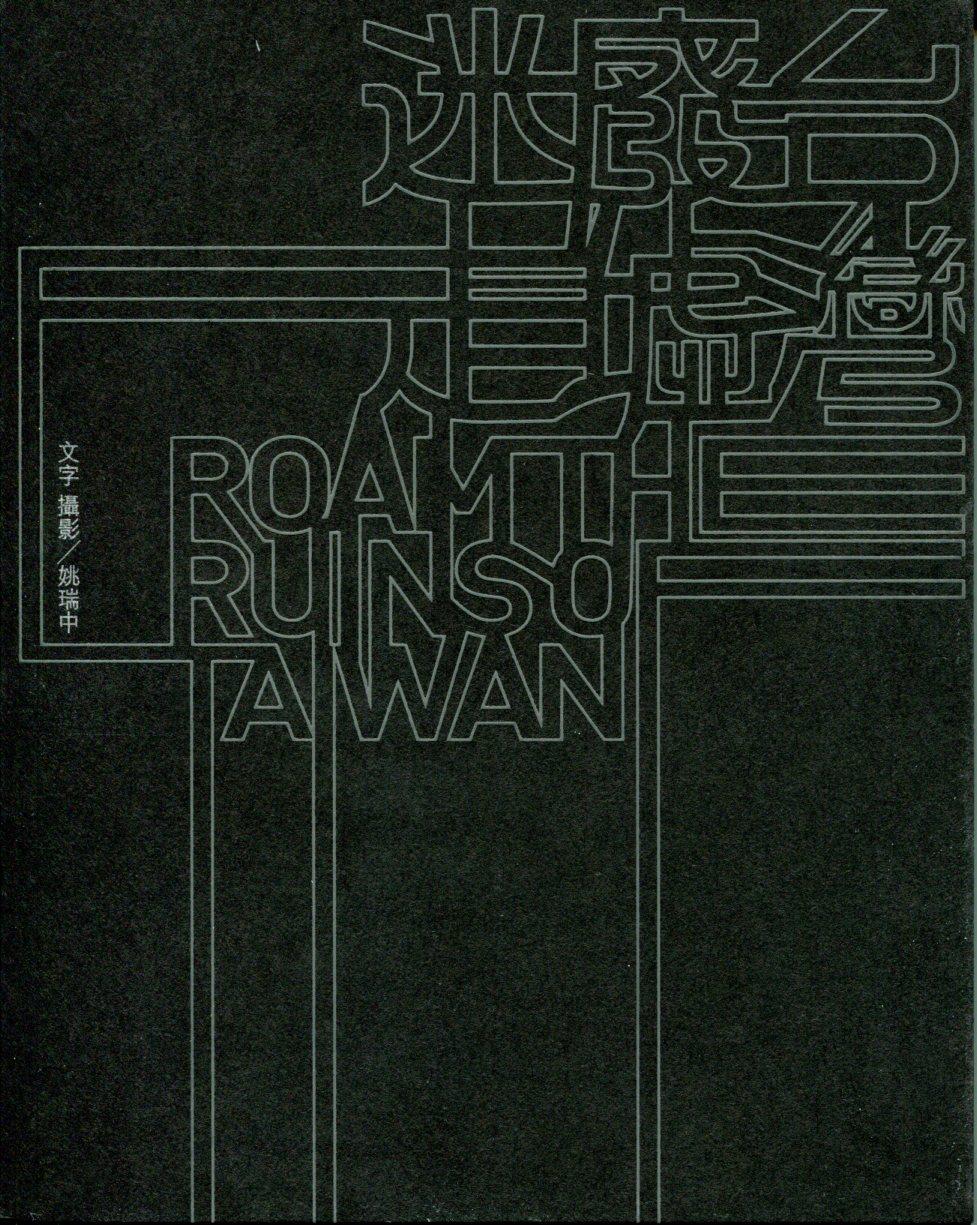 台灣廢墟迷走