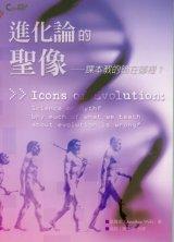 進化論的聖像