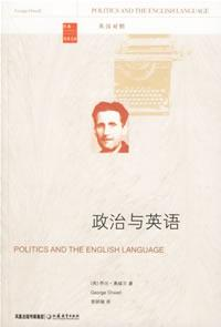 政治与英语