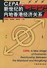 CEPA与新世纪的内地香港经济关系