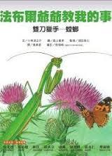 雙刀獵手:螳螂