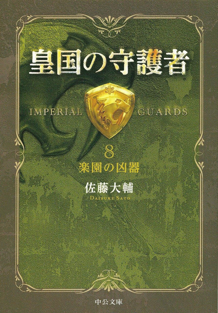 皇国の守護者 (8)