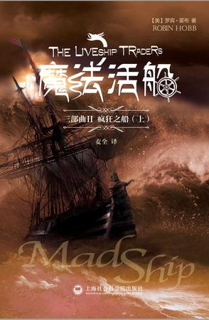 魔法活船三部曲 2